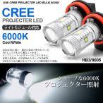 20系 前期 後期 ヴェルファイア LED ハイビーム HB3 30W CREE 6000K/ホワイト 2個/1セット