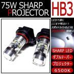 インプレッサWRX STI セダン GV系/GVB/GVF ハイビームLED HB3 75W SHARPチップ 6500K/ホワイト 2個/1セット