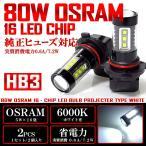 ランドクルーザープラド 150系 前期 後期 LED ハイビーム HB3 80W OSRAM 6000K/ホワイト 2個/1セット