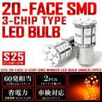DA17W系 エブリィワゴン LED ウインカー S25 150度ピン角違い対応 3チップ 20連 SMD アンバー/オレンジ