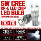 10系 前期 後期 アルファード LED ポジション球 バックランプ T10/T16 ウェッジ球 5W CREE ダイヤモンドレンズ発光 ホワイト/6000K