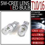 レクサス 10系 NX200t/NX300h バックランプ T10/T16 ウェッジ球 5W/CREE-LED ダイヤモンドレンズ発光 ホワイト/6000K