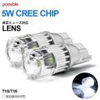 200系 1型 2型 3型前期 3型後期 4型 ハイエース ナロー ワイド LED ポジション球 スモール球 バックランプ T10/T16 ウェッジ球 5W CREE ダイヤモンドレンズ発光