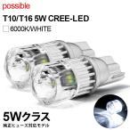 30系 前期 後期 セルシオ LED ポジション球 バックランプ T10/T16 ウェッジ球 5W CREE ダイヤモンドレンズ発光 ホワイト/6000K