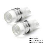 Y51系 前期 後期 フーガ FUGA LED ポジション球 バックランプ T10/T16 ウェッジ球 1.5W レンズ発光 ホワイト/6000K