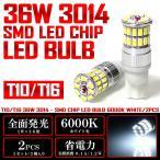 200系 前期 後期 クラウン アスリート ロイヤル LED バックランプ T10/T16 ウェッジ球 36発 SMD バルカン発光 ホワイト/6000K
