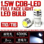タントカスタム LA600S LA610S 前期 後期 LED ナンバー灯 ライセンスランプ バックランプ T10/T16 ウェッジ球 1.5W COB LED 面発光 ホワイト 6500K 2個/1セット