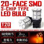 10系 前期 後期 アルファード LED ウインカー T20 ウェッジ球 ピンチ部違い対応 3チップ 20連 SMD アンバー/オレンジ