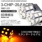 200系 1型 2型 3型前期 3型後期 4型 ハイエース ナロー ワイド LED ウインカー T20 ウェッジ球 ピンチ部違い対応 3チップ 20連 SMD アンバー/オレンジ
