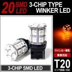 30系 ヴェルファイア ハイブリッド含む LED ウインカー T20 ウェッジ球 ピンチ部違い対応 3チップ 20連 SMD アンバー/オレンジ