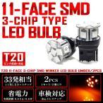 ステップワゴンスパーダ RP系 RP3 RP4 ウインカー LED T20 ウェッジ球 ピンチ部違い対応 3チップ 11連 SMD アンバー/オレンジ