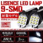 20系 前期 後期 アルファード LED ナンバー灯 ライセンスランプ ユニット交換タイプ 純正交換 ホワイト
