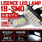 対策品 0.1A 1.2W仕様 LED ライセンスランプ ナンバー灯 ユニット 純正交換タイプ SMD 36発 6000K ホワイト 2個入り【TYPE-C】