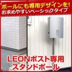 LEON MBシリーズ専用ポール MB-P0 シルバー(MB4503・MB4504・MB4801・MB4902・MB07・MB5207ポスト兼用)