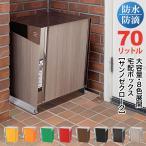 宅配ボックス 戸建 おしゃれ 大容量 サンノゼ クローク 据え置きベースセット