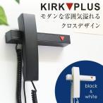 電話機 本体 電話 デザイン シンプル おしゃれ 北欧 固定電話機 カークプラス Designer phone KIRK PLUS