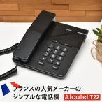 電話機 本体 固定電話機 卓上 壁掛け オフィス ビジネス アルカテル T22
