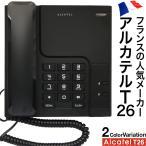電話機 本体 卓上 壁掛け オフィス ビジネス アルカテル T26