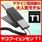 電話機 おしゃれ 本体 デザイン 受付 固定電話機 IP電話 光電話 オフィス  ビジネスフォン デザイン家電 人気 ET-T1 ヤコブ・イェンセン JACOB JENSEN