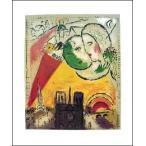 -シャガール アートポスター-パリの眺め(650×760mm) -おしゃれインテリアに-
