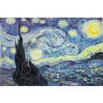 強烈な色彩、うねる筆触、後期印象派の代表Vincent Van Gogh