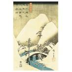 歌川広重 和漢朗詠集 雪景色 ポスター/アートフレーム付