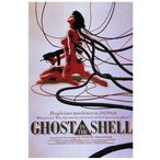 GHOST IN THE SHELL / 攻殻機動隊 ポスター(シアターサイズ)/フレーム付 GHOST IN THE SHELL