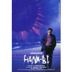 HANA-BI 北野武監督 映画ポスター(シアターサイズ)/フレーム付 日本版ポスター