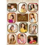 卓上 テレビ東京女性アナウンサー 2021年 カレンダー 【予約】
