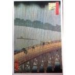 歌川 広重 ポスター 名所江戸百景 大はしあたけの夕立 Utagawa Hiroshige 【171215】