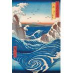 歌川 広重 ポスター 鳴門の渦潮 Utagawa Hiroshige (190522)