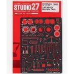 スケールモデル STUDIO27  (FP20148) 1/20 MP4/30 アップグレードパーツ