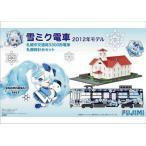 雪ミク電車 2012年モデル 札幌市交通局3300形電車 札幌時計台セット (組み立てキット)