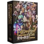 【12月予約】ホビージャパン 宿命の旅団 Fellowships of Fate アナログゲーム 4981932025605