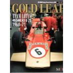 モデルファクトリーヒロ ゴールドリーフ チーム・ロータス 1968-71 ジョーホンダ 写真集 No.12(9784905248125)