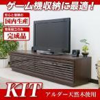 テレビボード テレビ台 ローボード