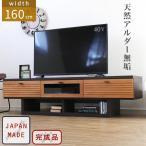 テレビ台 テレビボード 北欧 160 扉 収納 FE160PZボードの画像