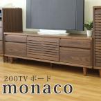 200サイズ ロータイプAVボード ブラウンテレビ台 テレビボード TV台 ウォールナット 北欧 木製  ムニック200TV