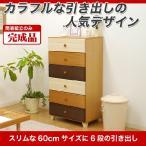 たんす 完成品 木製 チェスト 6段チェスト 洋服タンス マルーン60チェスト