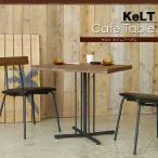 ダイニングテーブル 2人 アンティーク 北欧 カフェ おしゃれ KELT ケルト