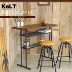 バーカウンター テーブル アンティーク 北欧 パイン材 アイアン KELT ケルト