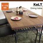 ダイニングテーブル テーブル 140 アンティーク 北欧 おしゃれ KELT ケルト140ダイニングテーブル