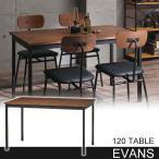 ショッピングダイニングテーブル テーブル ダイニングテーブル 木製 幅120 テーブル おしゃれ アンティーク エヴァンス 120 ダイニングテーブル