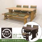 6人掛け 和風 ダイニングセット 5点 ベンチ  木製 伊吹ダイニング5点セット(ナチュラル/ブラウン)