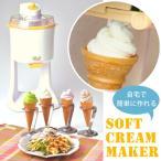 ショッピングアイスクリーム ソフトクリームメーカー 電動 アイスクリーム メーカー ソフトクリームメーカー ブランシェ