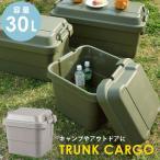 トランクカーゴ 30L 収納ボックス コンテナ ボックス 収納 キャンプ ボックス アウトドア 頑丈 丈夫 庭 ベランダ ガーデニング TC-30