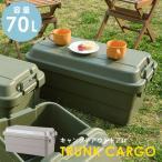 トランクカーゴ 70L 収納ボックス コンテナ ボックス 収納 キャンプ ボックス アウトドア 頑丈 丈夫 庭 ベランダ ガーデニング TC-70