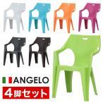 ガーデンチェア スタッキング チェア プラスチック カラフル アンジェロ