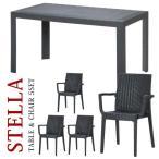 ショッピングイタリア ガーデンテーブルセット 5点 プラスチック 4人掛け 肘付きチェア アウトドア