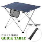 アウトドアテーブル 折りたたみ テーブル レジャーテーブル キャンプテーブル コンパクト 軽量 バーベキュー キャンプ おしゃれ クイックテーブル
